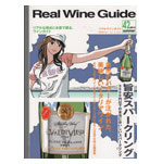 Real Wine Guide
